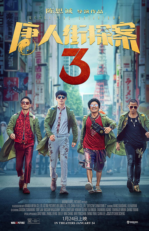 Watch Detective CHinatwon DTS